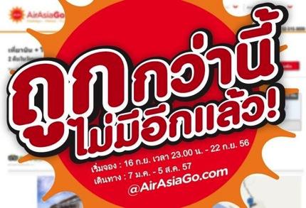 Promotion AirAsia GO BIG SALE [Sep.2013]