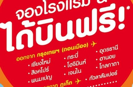 Promotion AirAsia GO Free Flights [Sep.2013]