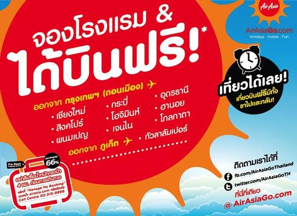 โปรโมชั่น AirAsia GO จองโรงแรมได้บินฟรี! (กย.56)