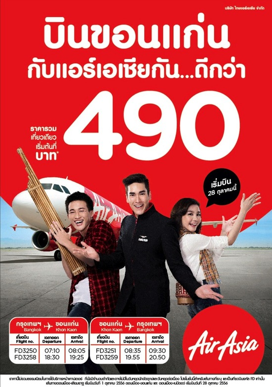 Promotion AirAsia Khonkaen 490 @ Discovery Thailand Discovery World 28th