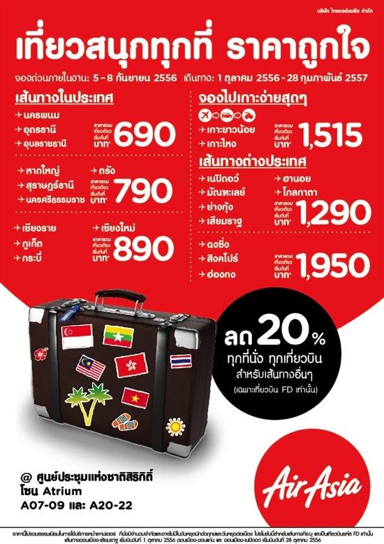 โปรโมชั่นแอร์เอเชีย ลด 20% ทุกที่นั่ง ทุกเที่ยวบิน FD ในงาน ไทยเที่ยวไทย ครั้งที่ 28
