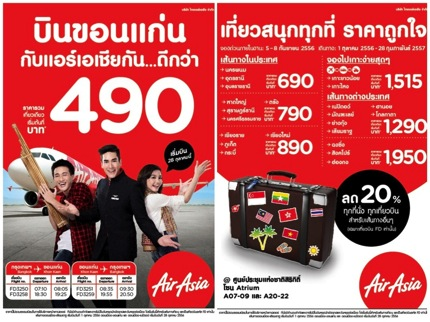 Promotion AirAsia Save 20% All FD Flights@ Discovery Thailand Discovery World 28th