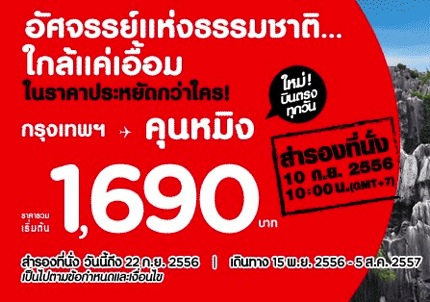 Promotion Airasia 2013 Fly to Kungming Started 1,690.-