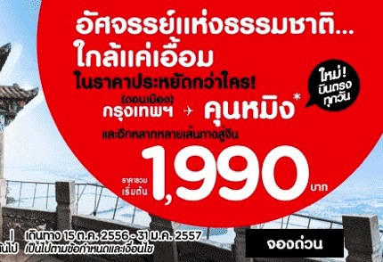 Promotion Airasia 2013 Miracle of Nature Within Your Reach Started 790.-