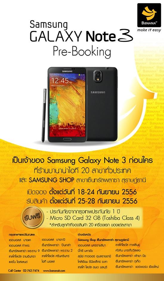 โปรโมชั่น BaNANA IT เปิดจอง Samsung Galaxy Note 3 Pre-Booking
