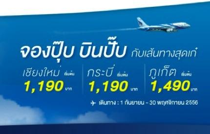 Promotion Bangkok Airways September Save Fares 2013 Started 1,190.- [Round2]