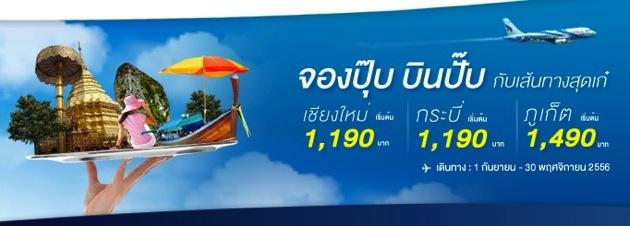 โปรโมชั่นบางกอกแอร์ จองปุ๊บ บินปั๊บ บินเริ่มต้น 1,190