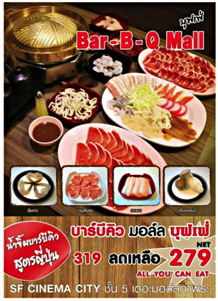 Promotion Bar-B-Q Mall Buffet Celebrate 1st Branch Only 279.-