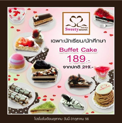 Promotion Buffet Cake Sweety Secret Only 189.- For Student.