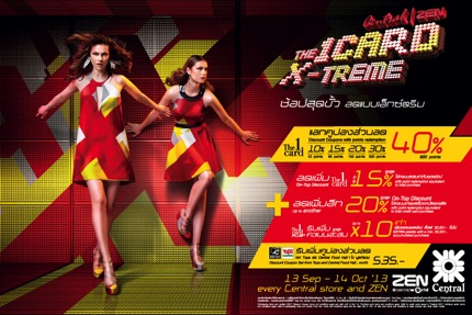 Promotion Central The1Card X-Treme 2013