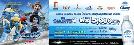 Promotion Chang Free The Smurfs 2 Movie Tcket @ Major Cineplex