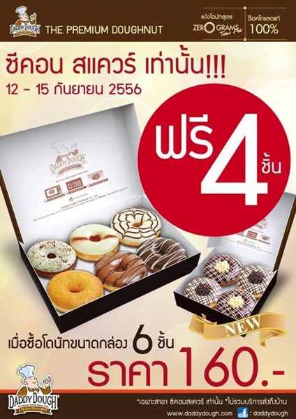 Promotion DaddyDough Buy 6 Get 4 Free @ Seacon Square