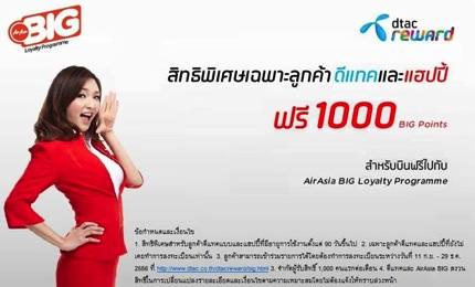 Promotion Dtac Get Free 1,000 Big Point with Airasia Big Loyalty Program