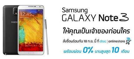 Promotion-Dtac-Samsung-Galaxy-Note-3-Pre-Booking.jpg