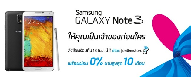 Promotion Dtac Samsung Galaxy Note 3