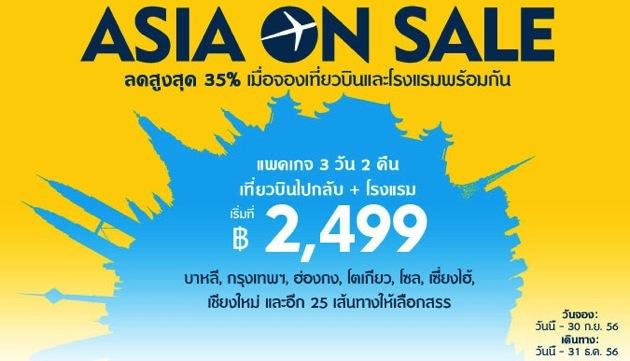 โปรโมชั่น Expedia.co.th Asia On Sale แนะนำทริปเที่ยวญี่ปุ่นสุดคุ้ม by Promotion2U