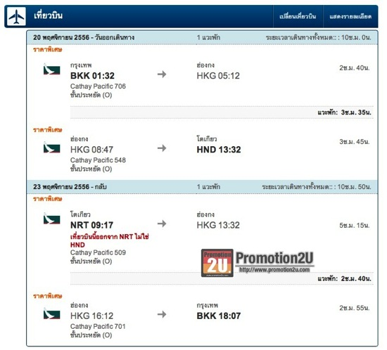 Promotion Expedia.co.th Asia On Sale Tokyo Route P2