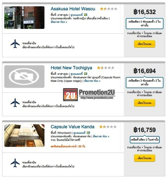Promotion Expedia.co.th Asia On Sale Tokyo Route