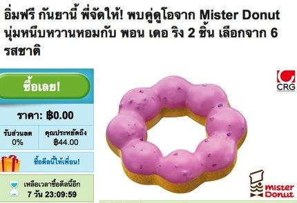 Promotion Free Mister Donut Pon De Ring @ Groupon