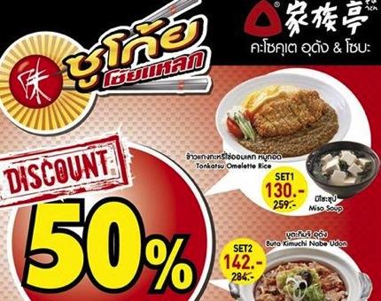 Promotion Kazokutei Udon & Soba 4 Set Menu Save 50% [Sep.-Oct.2013]