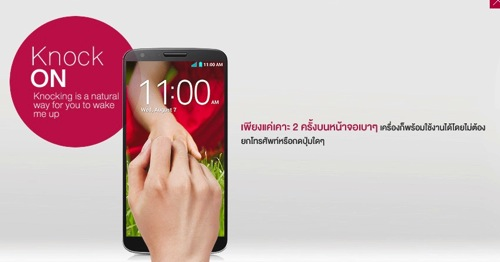 Promotion LG G2 Pre Order Knock On.jpg