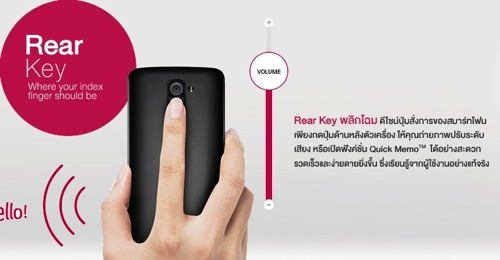 Promotion LG G2 Pre Order Rear key