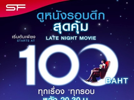 Promotion Late Night Prices 100.- for SF MBK Center