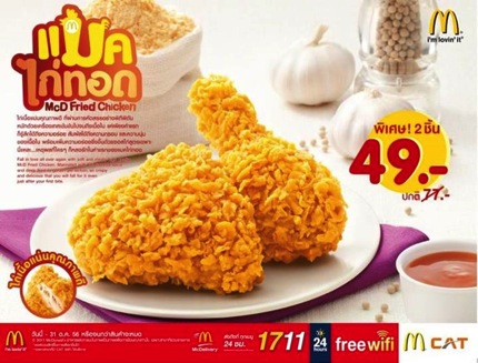 Promotion Mc Donalds Fried Chicken 2 pc. only 49 [Oct.2013]