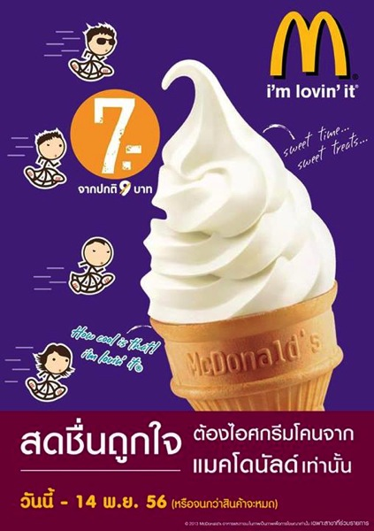 Promotion Mc Donald's Ice Cream Only 7 Baht [Sep.2013]