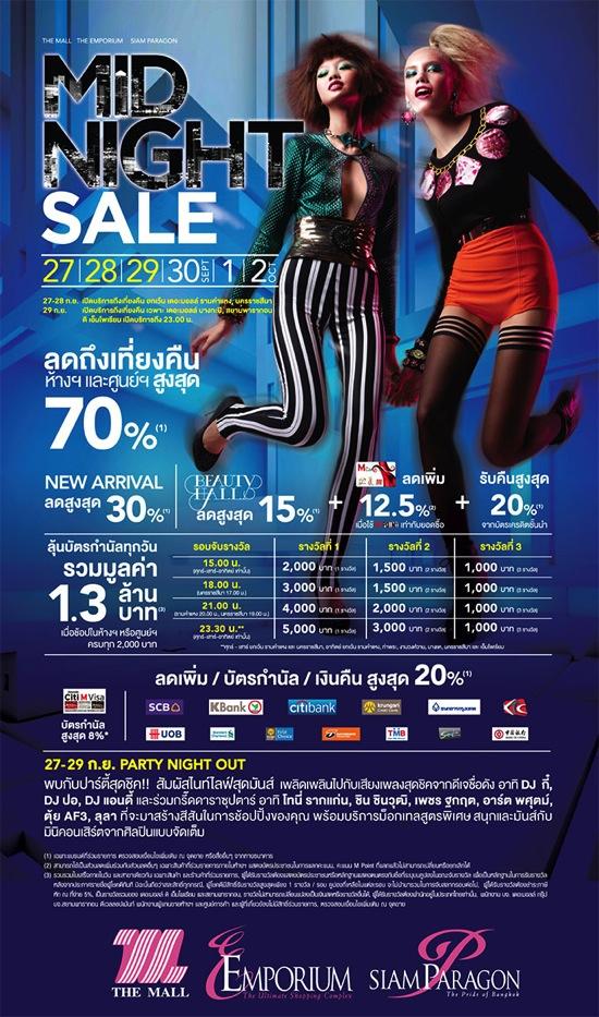 """โปรโมชั่น Midnight Sale """"Party Night Out"""" ลดสูงสุด 70% @ The Mall, Emporium, Paragon"""