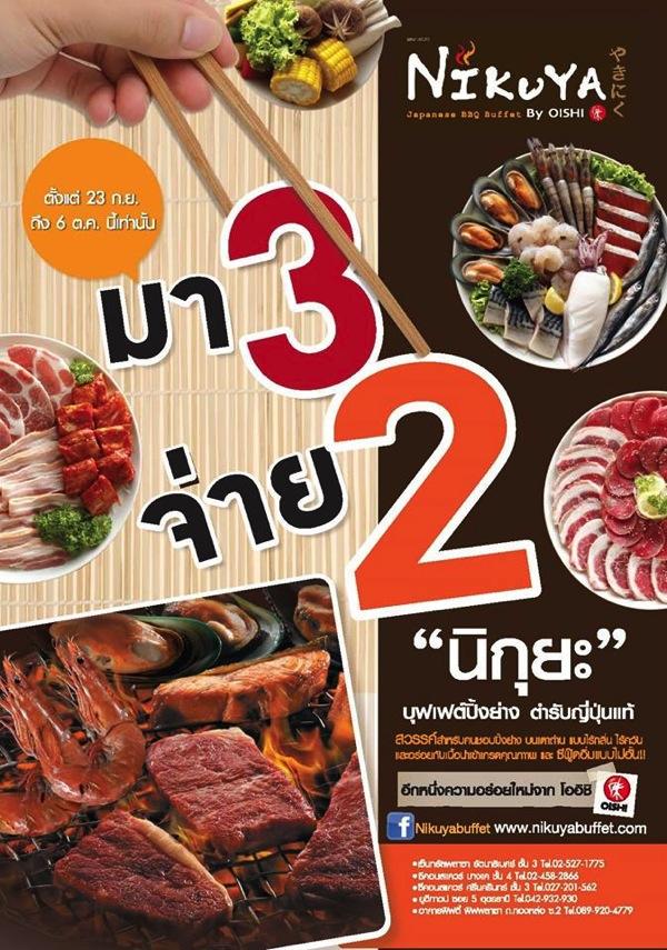โปรโมชั่น Nikuya Japanese BBQ Buffet ซูโก้ย โซ้ยแหลก มา 3 จ่าย 2 (ตค.-กย.56)