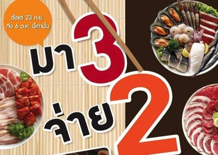 Promotion Nikuya BBQ Buffet Come 3 Pay 2 [Sep.-Oct.2013]