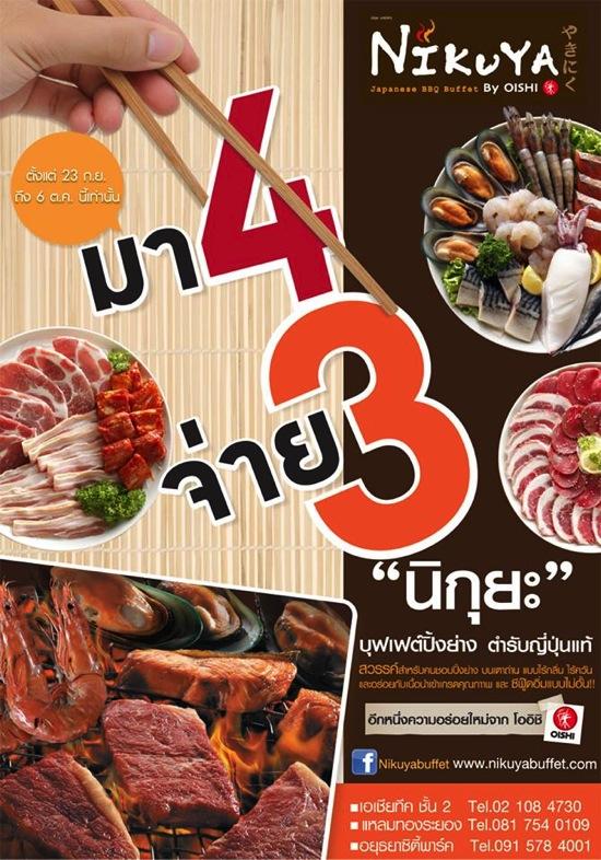 โปรโมชั่น Nikuya Japanese BBQ Buffet ซูโก้ย โซ้ยแหลก มา 4 จ่าย 3 (ตค.-กย.56)