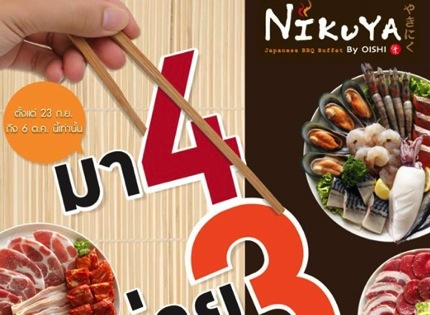 Promotion Nikuya BBQ Buffet Come 4 Pay 3 [Sep.-Oct.2013]