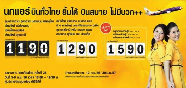 โปรโมชั่นนกแอร์ในงาน ไทยเที่ยวไทย ครั้งที่ 28