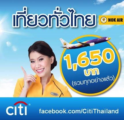Promotion Nokair & Citibank Fly 1,650.-