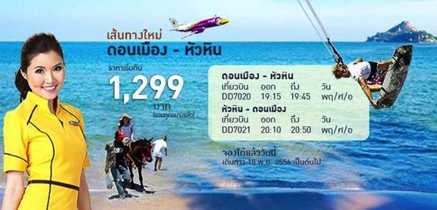 Promotion Nokair New Route Bangkok - Hua Hin Started 1,299.-
