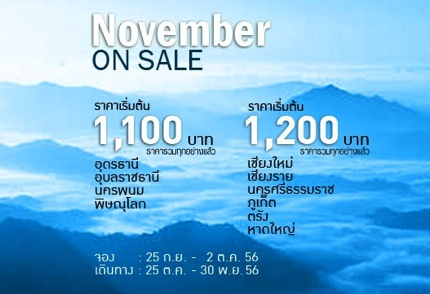 Promotion Nokair November On Sale Starting at 1,100.-