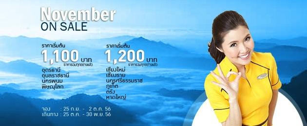 โปรโมชั่นนกแอร์ 2556 November On Sale บินเริ่มต้น 1,100.-