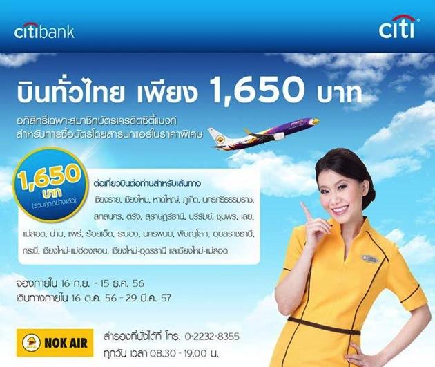 โปรโมชั่นนกแอร์ และบัตรเครดิตซิตี้แบงก์ บินทั่วไทยเพียง 1,650.-