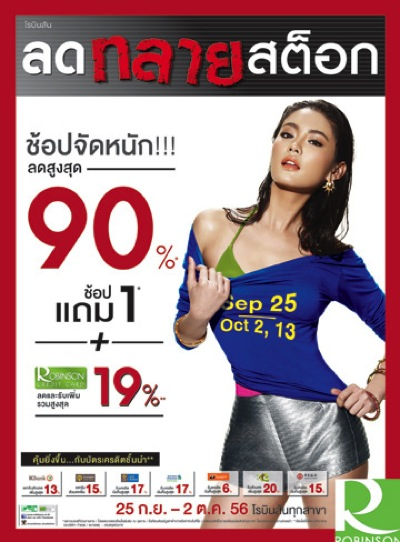 Promotion Robinson Clerance Sale up to 90% off Sep.2013