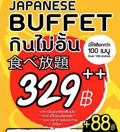 Promotion Tadaima88 Buffet 329++ @ MBK Center