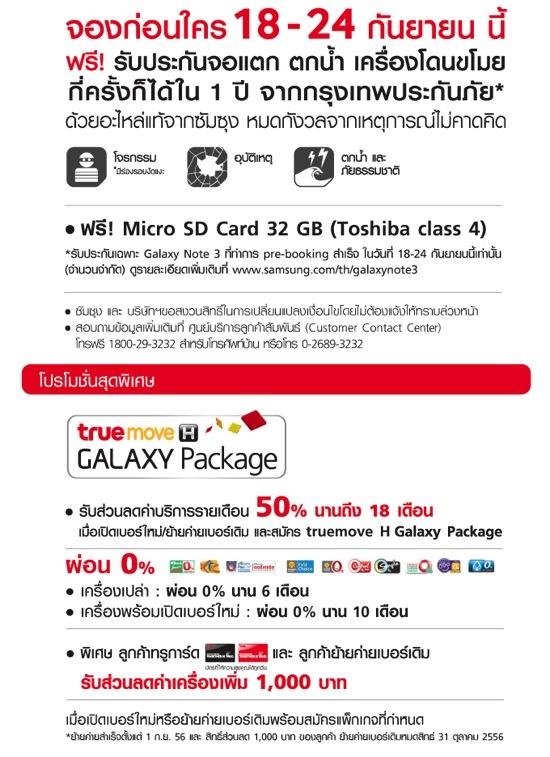 โปรโมชั่น TrueMove H Samsung Galaxy Note 3