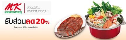Promotion TrueYou @ MK RESTAURANTS Save 20% & Free Dish [Black Card]
