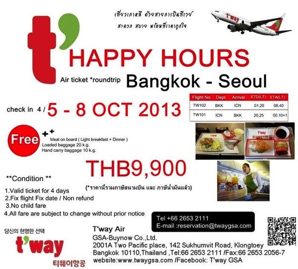 โปรโมชั่น ทีเวย์ Happy Hours บินเกาหลีไป-กลับ 9,900.-