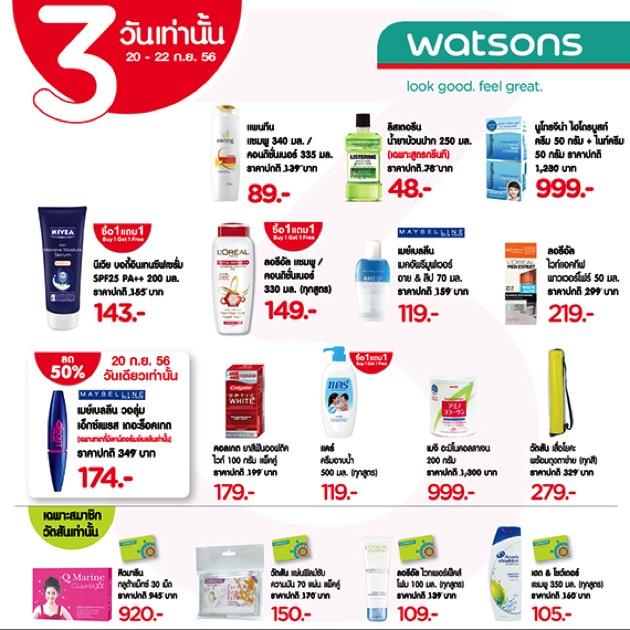 โปรโมชั่น Watsons 3 Days Sale และ ซื้อ 1 แถม 1