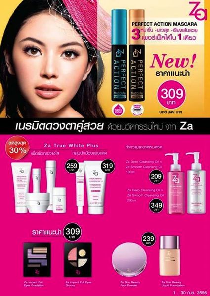Promotion ZA Cosmatic for September 2013