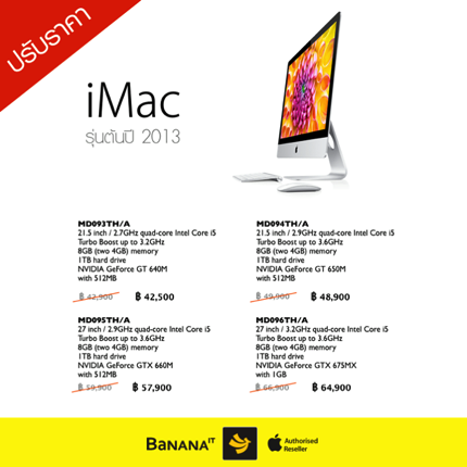 Promotion iMac Adjust Price for iMac Early 2013