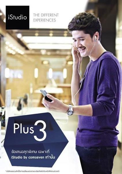 Promotion iStudio iBeat Special Offer Plus3
