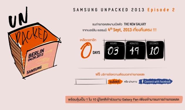 ซัมซุงเตรียมเปิดตัว Galaxy Note 3 ในงาน Samsung Galaxy Unpacked 2013 Episode 2